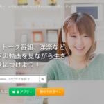 【2019年】英語のリスニングを鍛える英語学習アプリ「Voicetube」