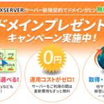 エックスサーバーが独自ドメインプレゼントキャンペーン中!(〜2019/9/26まで)
