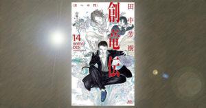 田中芳樹さんの創竜伝14巻。16年ぶりの刊行が楽しみすぎる。